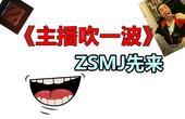 DOTA2 ZSMJ教你先吹一波《主播吹一波》