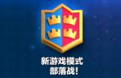 【皇室战争】更新预告1:新游戏模式-部落战!