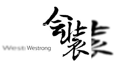 会装Westrong