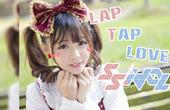 ☆LAP TAP LOVE