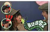 桌游星期六第二季04《疯狂诡宅 2》下集猜猜最后谁疯了?