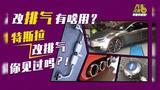车主嫌特斯拉太安静,高价改保时捷声浪酷毙了!网友:能过年检吗?