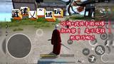 【新游试玩米格】武侠乂吃鸡+武侠手游双爆款内容是不是投机取巧呢?