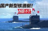 中国最新核潜艇终于亮相
