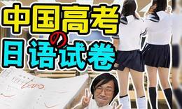 日本人挑戰中國日語高考