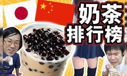 中日流行奶茶大對比