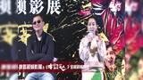 搜狐视频影展之《摆渡人》全程视频回顾