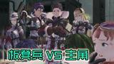 【独播】【小瓜瓜459】龙套爆打主角?这样有趣的战役给我来一打!