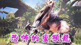 【独播】【小瓜瓜418】蛮颚龙!胸中怒火连自己都能烧到!