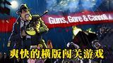 【独播】【小瓜瓜427】刺激度爆炸!经典横版闯关游戏盘点!