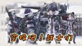【独播】【小瓜瓜465】雾中毁炮台?《战场女武神》版白衣渡江!