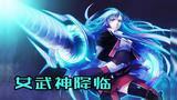 【独播】【小瓜瓜404】牛炸天!传说中的女武神终于降临!