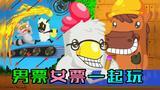 【独播】【小瓜瓜407】情侣默契!盘点男票女票一起玩的游戏!