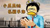 【独播】【小瓜瓜313】低调奢华!小瓜瓜私藏手机游戏全展出!