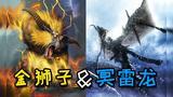 【独播】【小瓜瓜296】最恐怖一战?金狮子冥雷龙双怪大混战!