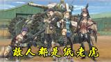 【独播】【小瓜瓜419】纸糊坦克?敌人居然用模型滥竽充数!