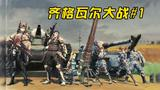 【独播】【小瓜瓜436】满屏幕飞子弹!齐格瓦尔大会战Part1
