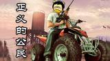 【独播】【小瓜瓜315】替天行道!小瓜瓜教你怎样做正义的公民!
