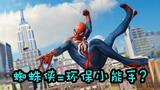 【独播】【小瓜瓜476】捡破烂撒农药修下水道,为啥我蜘蛛侠要干这?