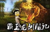 【独播】【小瓜瓜331】换个坐骑!《方舟》霸王龙驯服之旅!