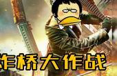 【独播】【小瓜瓜327】铁道飞虎?少女炸桥大作战!