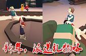 【独播】【小瓜瓜402】新年好!小瓜瓜从天降派送新年礼物!