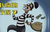 【独播】【小瓜瓜330】只偷不抢!当小偷也是有职业道德的!