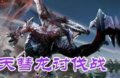 【独播】【小瓜瓜326】流星陨落?《怪物猎人XX》天彗龙登场!