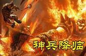 【独播】【小瓜瓜324】神兵降临?新版本《炉石》战士强势翻盘!
