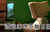【独播】【小瓜瓜333】死也要玩?你沉迷于游戏的N种根由