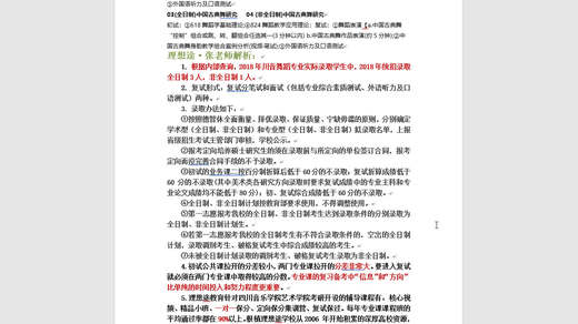 2019考研——川音舞蹈专业报考分析