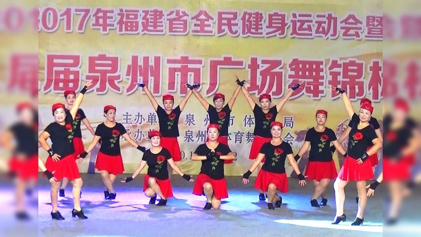 石狮市青青广场舞队《美丽的遇见》--2017年泉州市第二届广场舞锦标赛