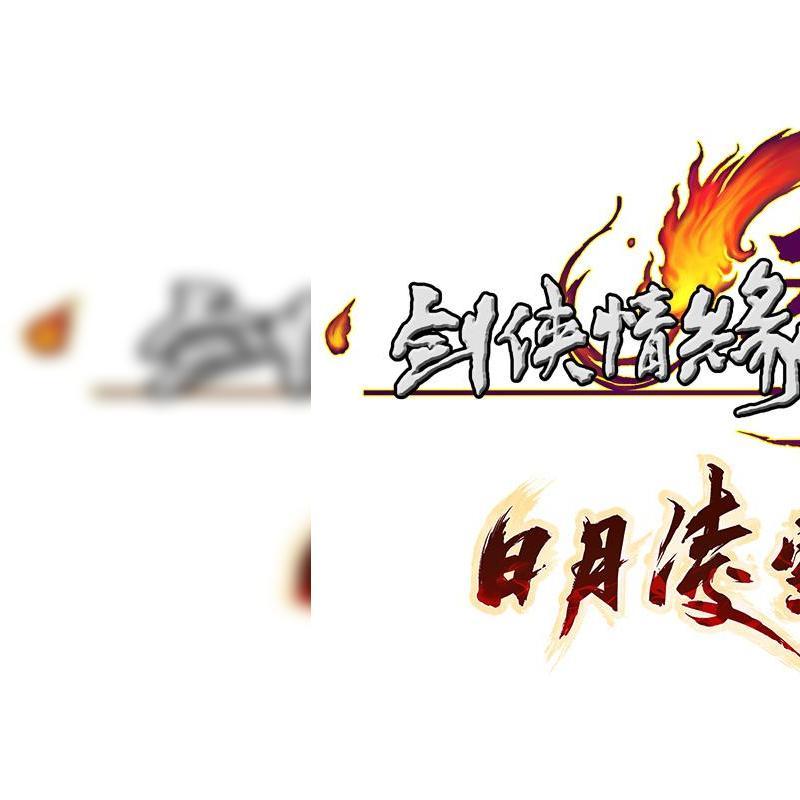 剑网3官方视频