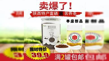 正品 特级陕西特产 天然硒黑苦荞 荞麦茶 安康富硒 黑苦荞茶500g  特价  2罐起包邮