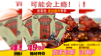 贵州特产 黔掌贵腊肉180克特产零食 香辣醇香休闲食品 真空包装  开袋即食 3袋装 特价全国包邮