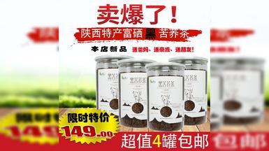 天然硒苦荞茶 正品特级陕西特产 安康富硒黑苦荞茶500g 荞麦茶4罐装 特价 包邮