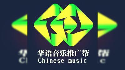 华语音乐推广帮