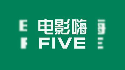 三客优手机高清_免费视频下载_三客优影院影嗨FIVE
