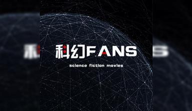科幻Fans