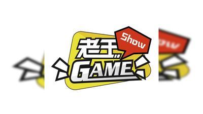 老王GameShow