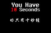 你有十秒:我已经极限了