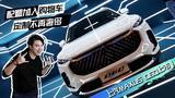 超级试驾2019-要啥加啥,定制不再奢侈 上汽MAXUS D60推荐款发布