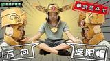 4D旋转圣斗士防晒帽,夏日最强防晒神器!