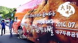 [k-story韩国之旅]韩国大邱/庆北旅游攻略