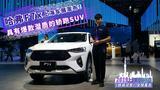 具有爆款潜质的轿跑SUV  哈弗F7x上海车展发布