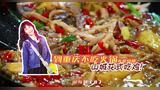 【独播】到重庆不吃火锅(下),盘点山城重庆花式吃鸡法! #I'm a Vlogger