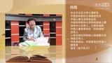 2014.09.24《智汇悦读》杨霞 05