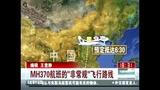 """马航最新消息 MH370航班的""""非常规""""飞行路线"""