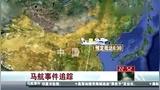 """动画演示MH370航班的""""非常规""""飞行路线"""