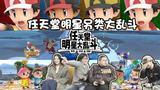 【屎屎看第二季04】任天堂明星另类大乱斗